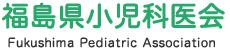福島県小児科医会